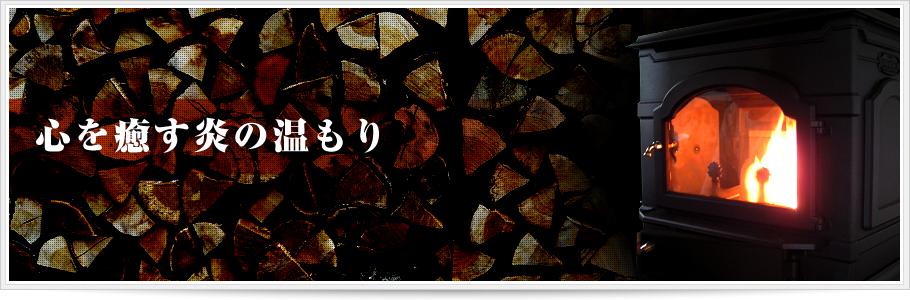 【木こりや】福島県福島市|薪ストーブ、煙突の取付工事、メンテナンス、薪・煙突・部材の販売なら木こりや